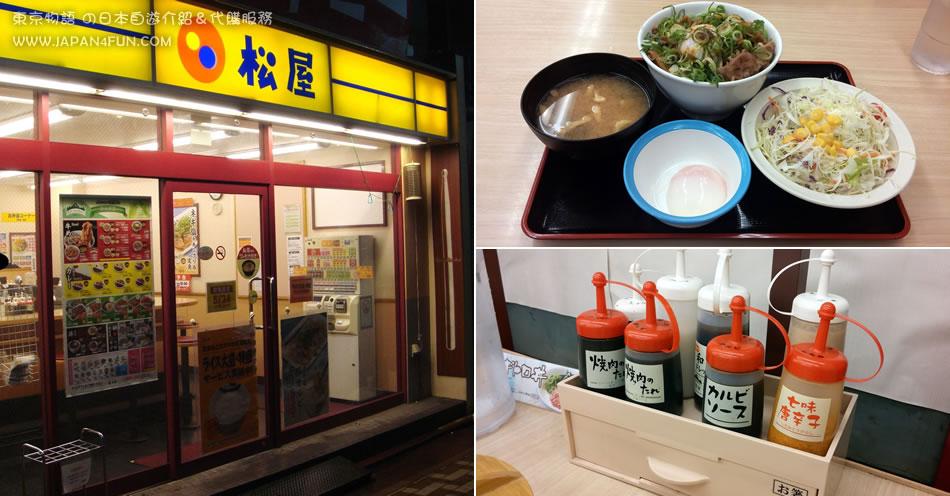 ▲ 黃底藍字的松屋招牌,餐廳創立於一九六六年