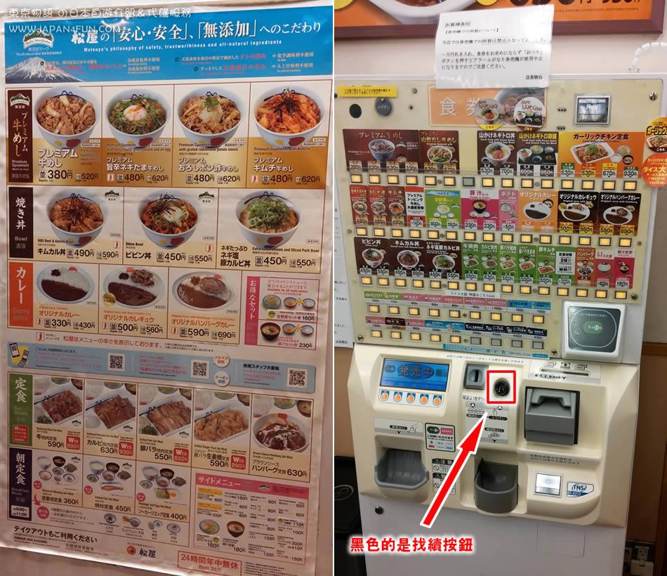 ▲ 餐廳內的巨型海報上印有菜式的中文名稱,只是筆者圖片的像素較少才看不到中文字已而