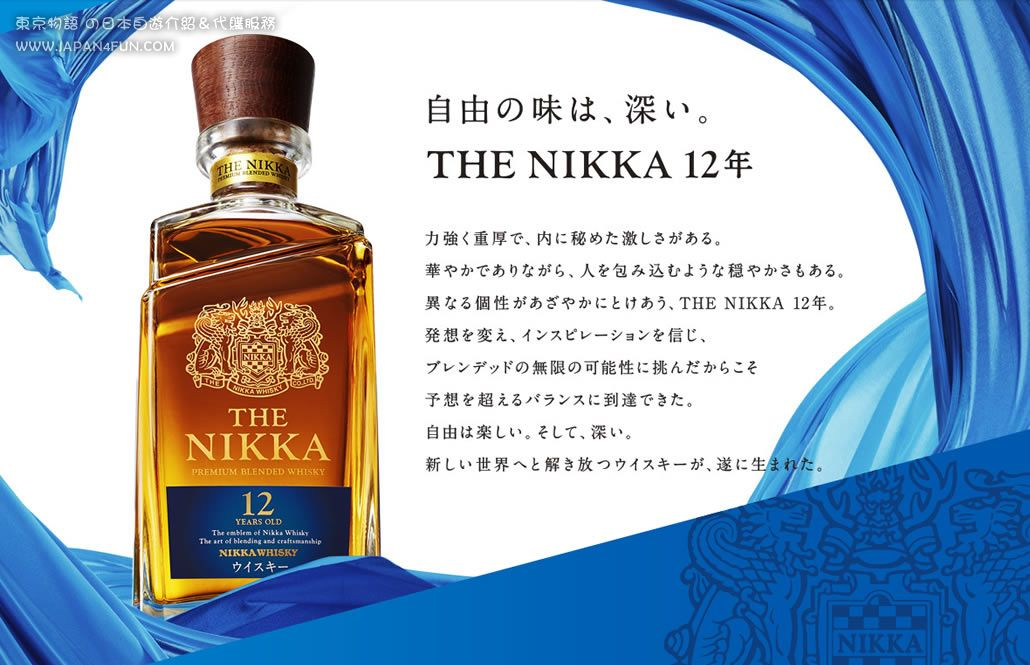▲ The Nikka 12 Premium Blended Whisky
