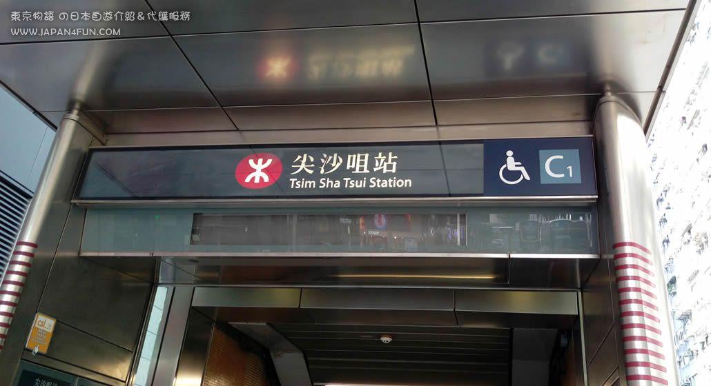 ▲ 從尖沙咀地鐵站 C1 出口步行過去重慶大廈只需三分鐘