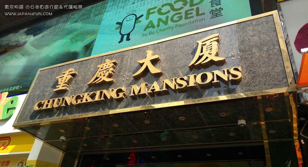 ▲ 「堅成」位於重慶大廈內的 NO.87 地舖
