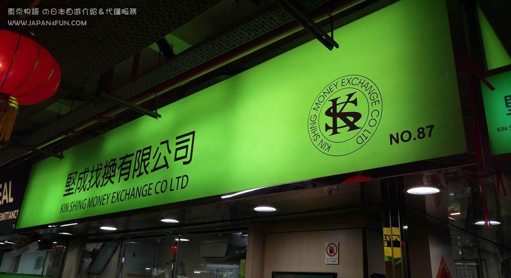 ▲ 進入重慶大廈後向前行 10 秒便可找到(店號 NO.87)