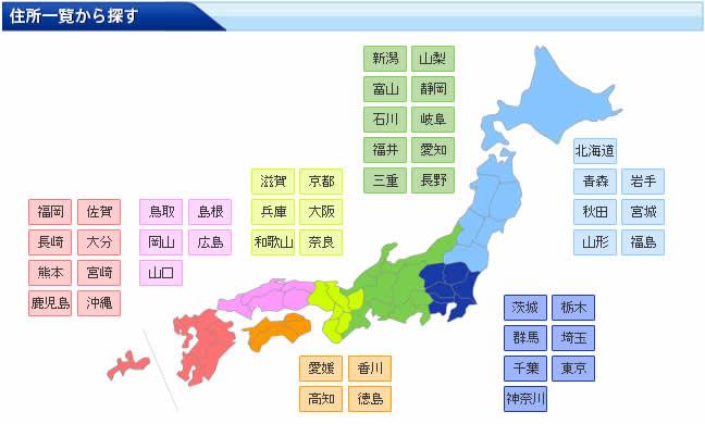 ▲ 日本全國都有分店,總有一間在附近!