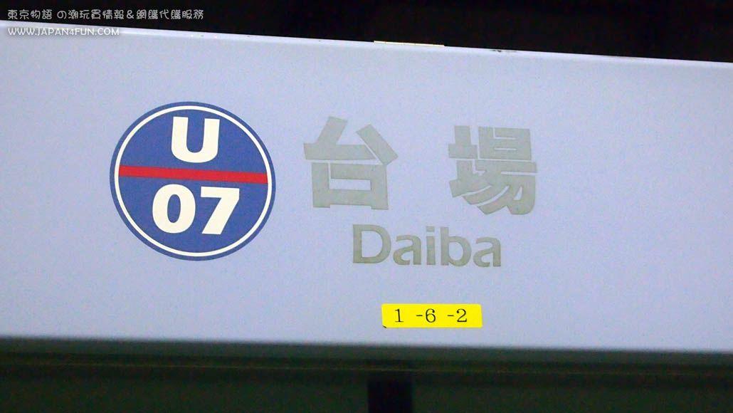 ▲ 臨海線 U07 站台場