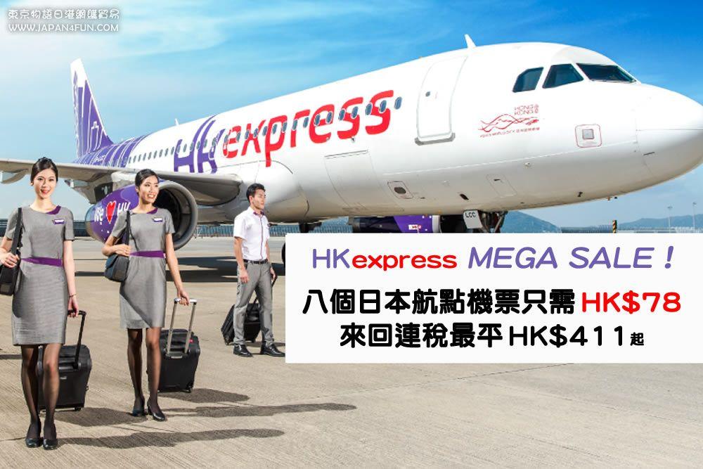 香港快運mega Sale 9 月19 日週二凌晨開搶 八個日本航點機票單程 78 來回日本票價連稅最平 4xx Japan4fun Com 日本代購 網店批發 香港分銷