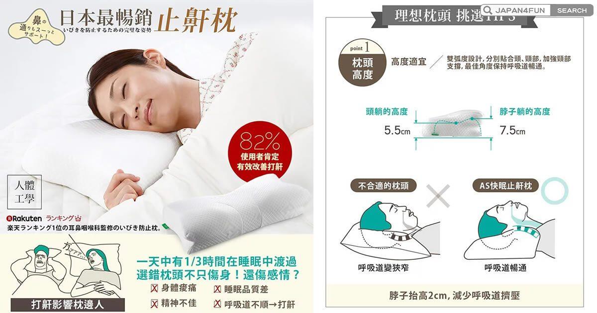 日本 SU-ZI AS 止鼻鼾優質快眠枕
