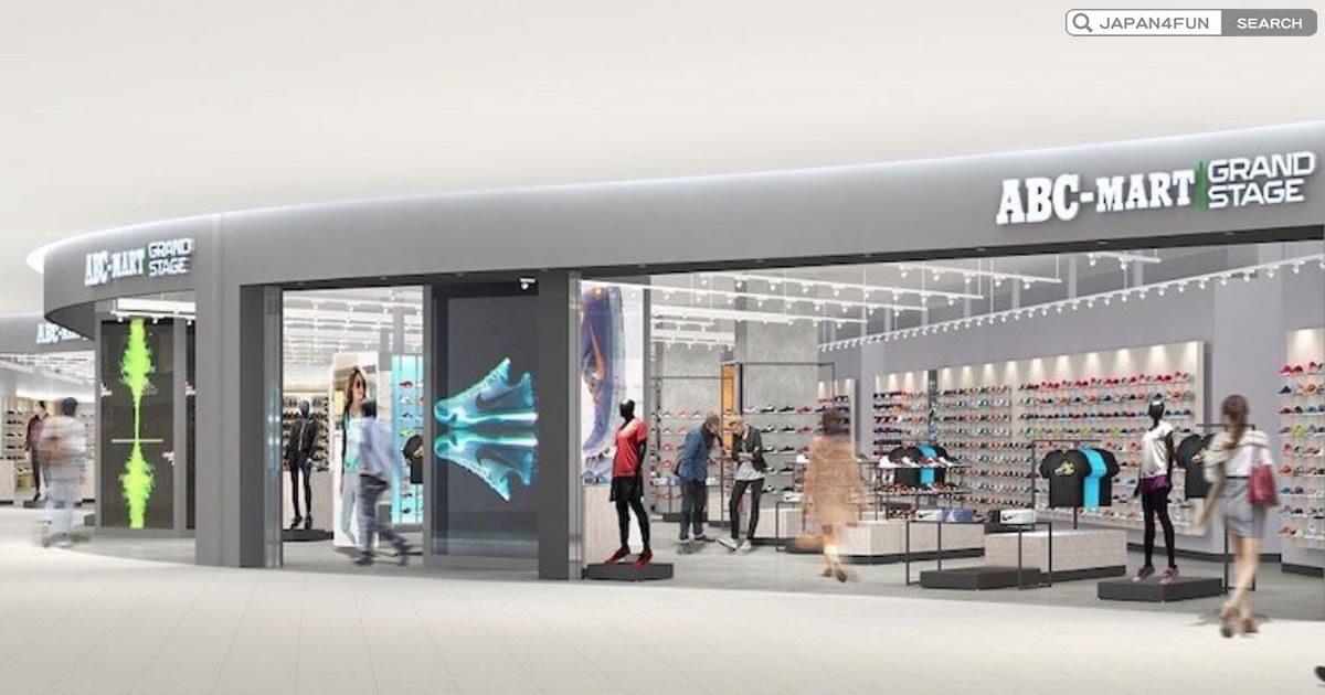【ABC-MART 日本代購】大型流行鞋履連鎖店