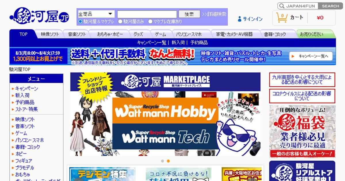 【駿河屋日本代購】動漫精品模型及書藉連鎖店