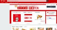 日本郵便局 Online Shop 網店代購