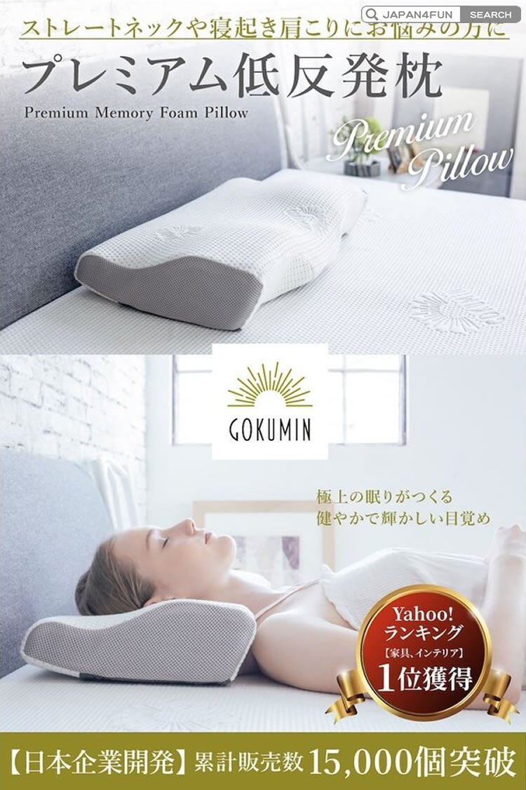 GOKUMIN 3D 密度記憶綿除痛枕
