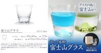 富士山杯正版