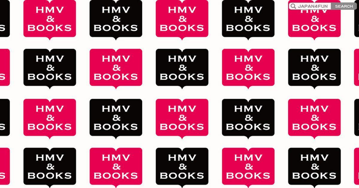 日本代購 HMV