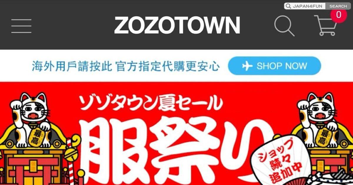 zozotown 日本代購